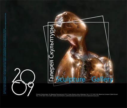 Sculpture Gallery Album 2009